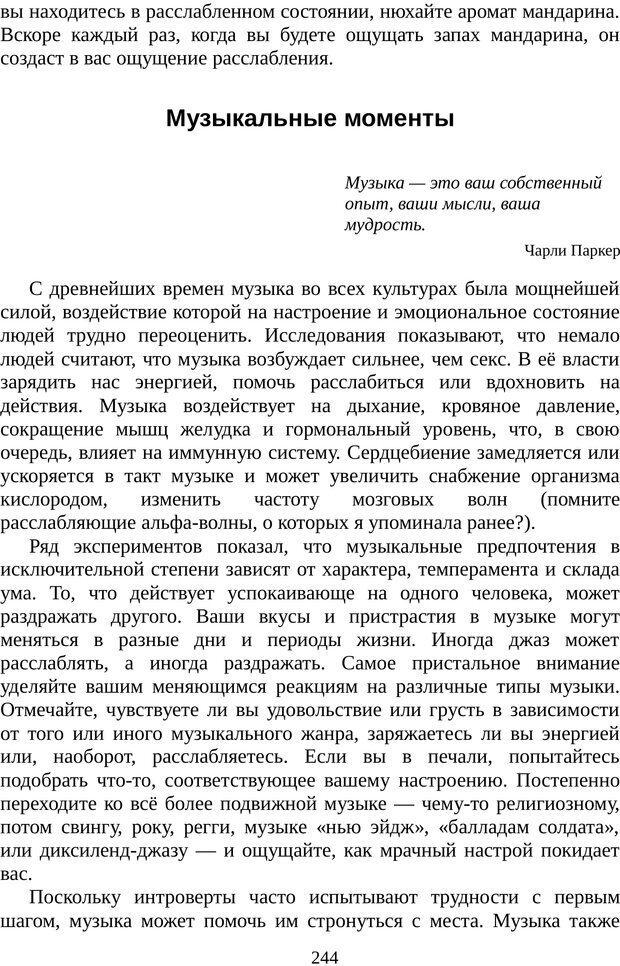 PDF. Непобедимый интроверт. Лэйни М. О. Страница 244. Читать онлайн
