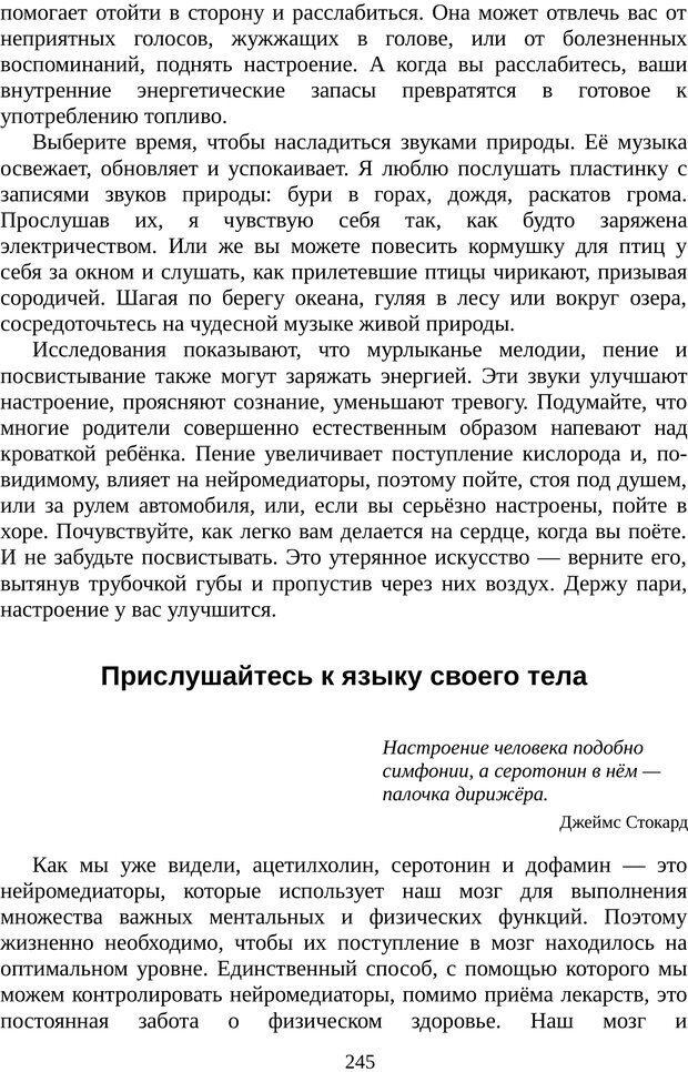 PDF. Непобедимый интроверт. Лэйни М. О. Страница 245. Читать онлайн