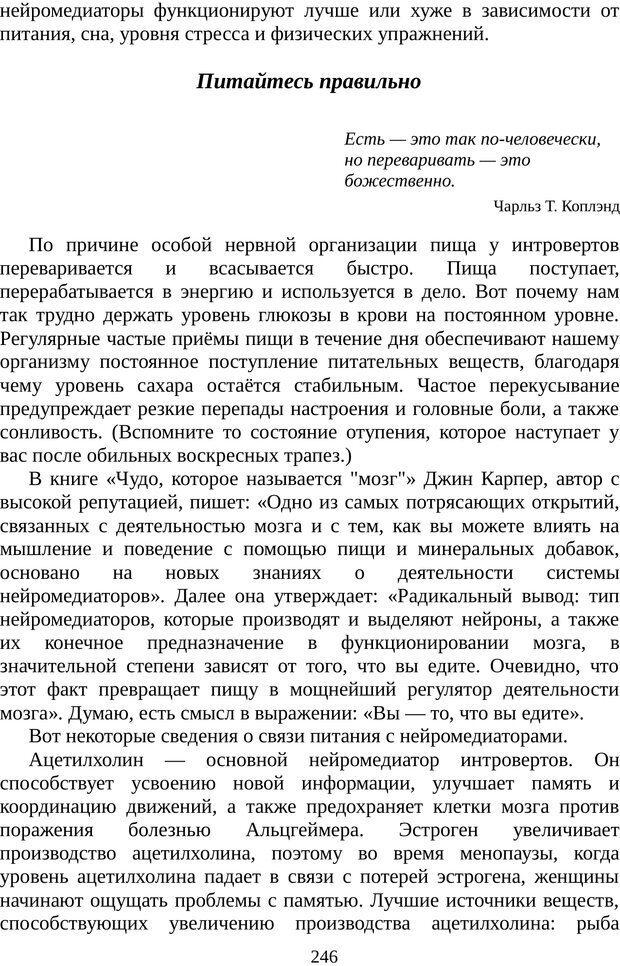 PDF. Непобедимый интроверт. Лэйни М. О. Страница 246. Читать онлайн