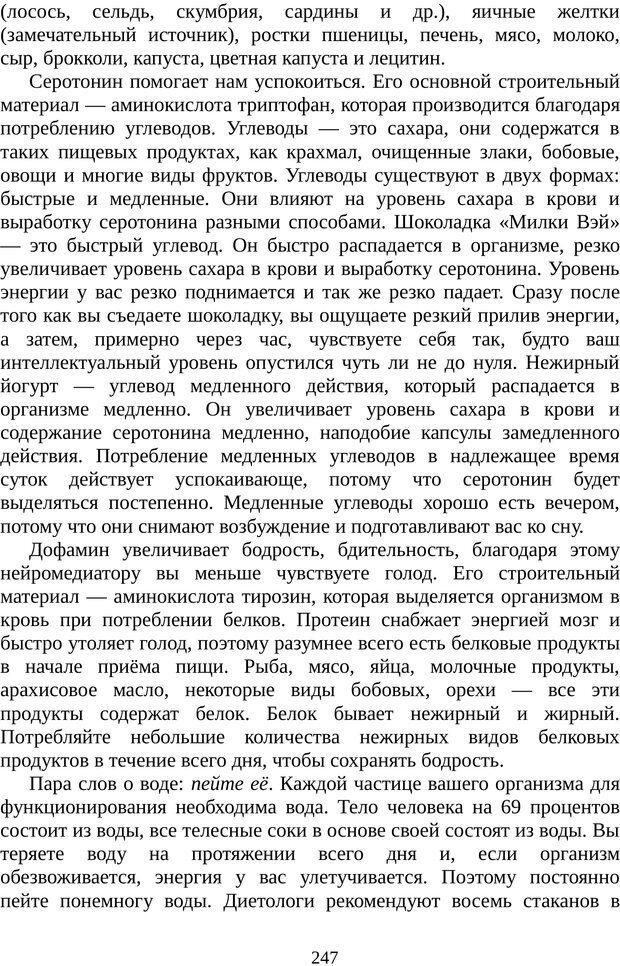 PDF. Непобедимый интроверт. Лэйни М. О. Страница 247. Читать онлайн