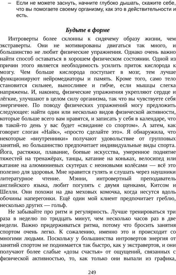 PDF. Непобедимый интроверт. Лэйни М. О. Страница 249. Читать онлайн