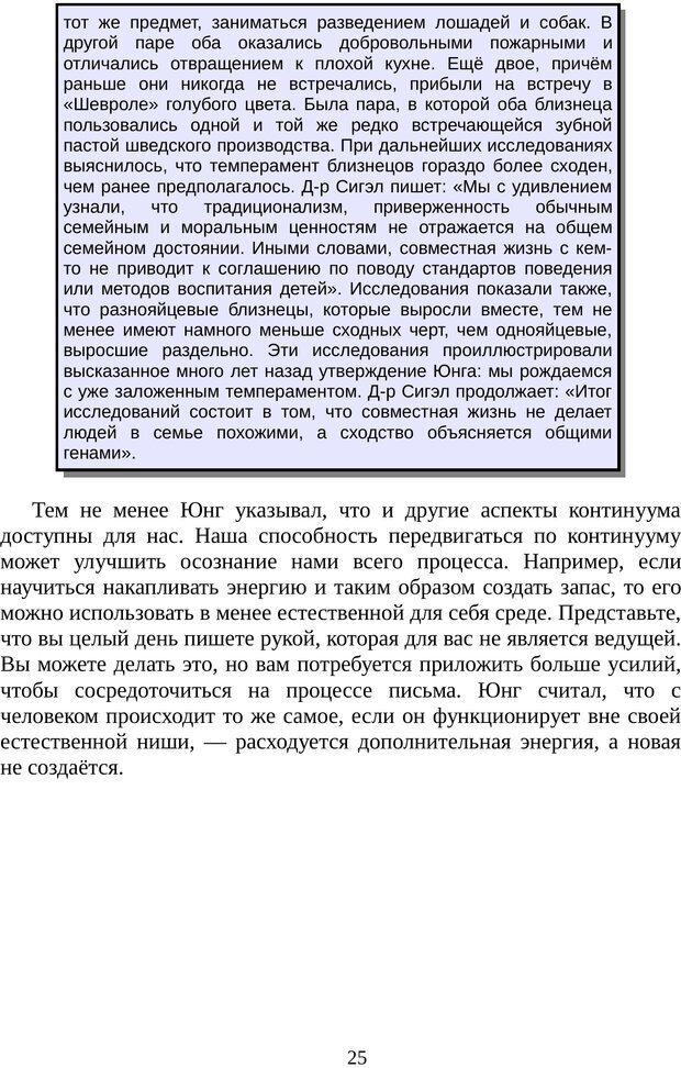 PDF. Непобедимый интроверт. Лэйни М. О. Страница 25. Читать онлайн
