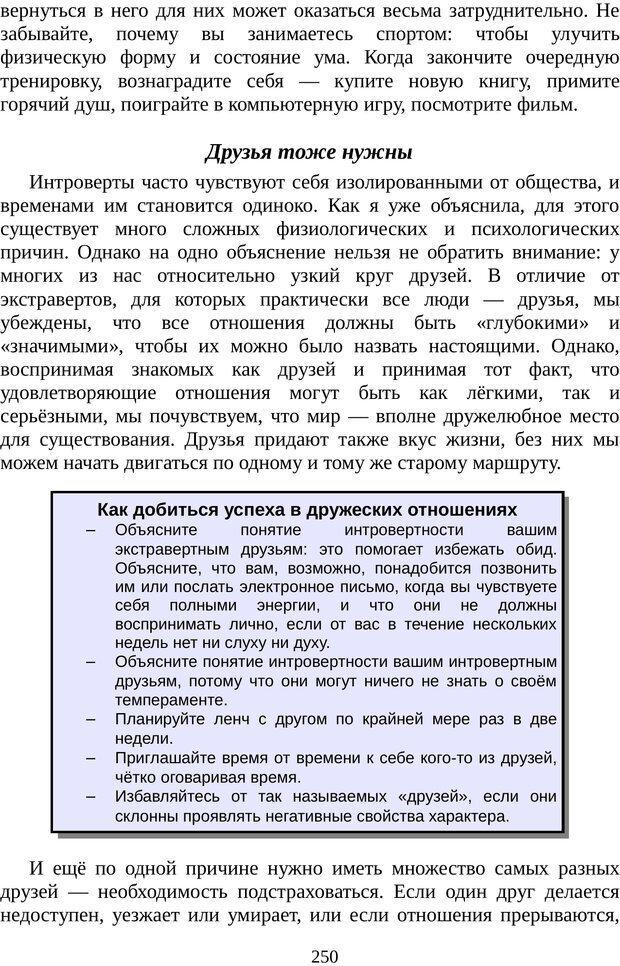PDF. Непобедимый интроверт. Лэйни М. О. Страница 250. Читать онлайн