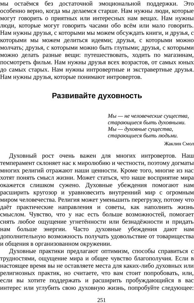 PDF. Непобедимый интроверт. Лэйни М. О. Страница 251. Читать онлайн