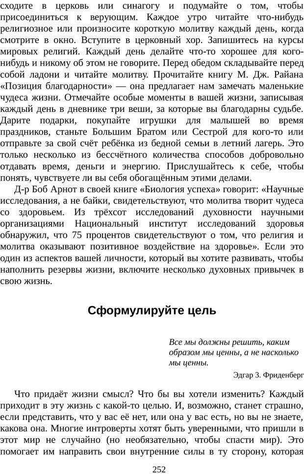 PDF. Непобедимый интроверт. Лэйни М. О. Страница 252. Читать онлайн