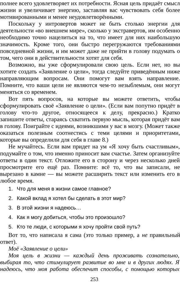 PDF. Непобедимый интроверт. Лэйни М. О. Страница 253. Читать онлайн