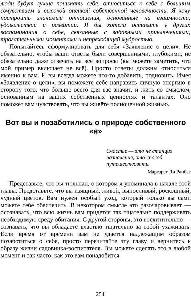 PDF. Непобедимый интроверт. Лэйни М. О. Страница 254. Читать онлайн