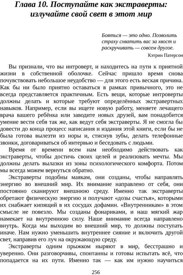 PDF. Непобедимый интроверт. Лэйни М. О. Страница 256. Читать онлайн