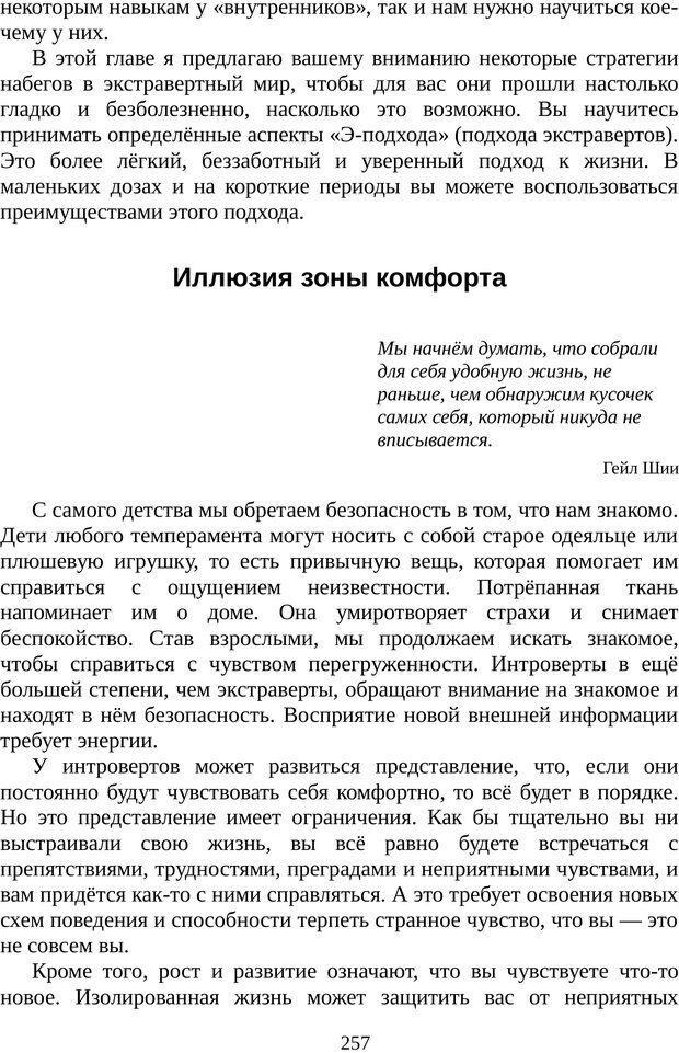 PDF. Непобедимый интроверт. Лэйни М. О. Страница 257. Читать онлайн