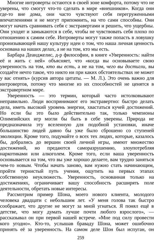 PDF. Непобедимый интроверт. Лэйни М. О. Страница 259. Читать онлайн