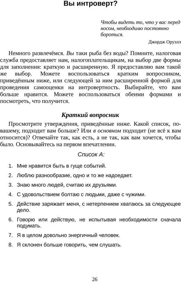 PDF. Непобедимый интроверт. Лэйни М. О. Страница 26. Читать онлайн