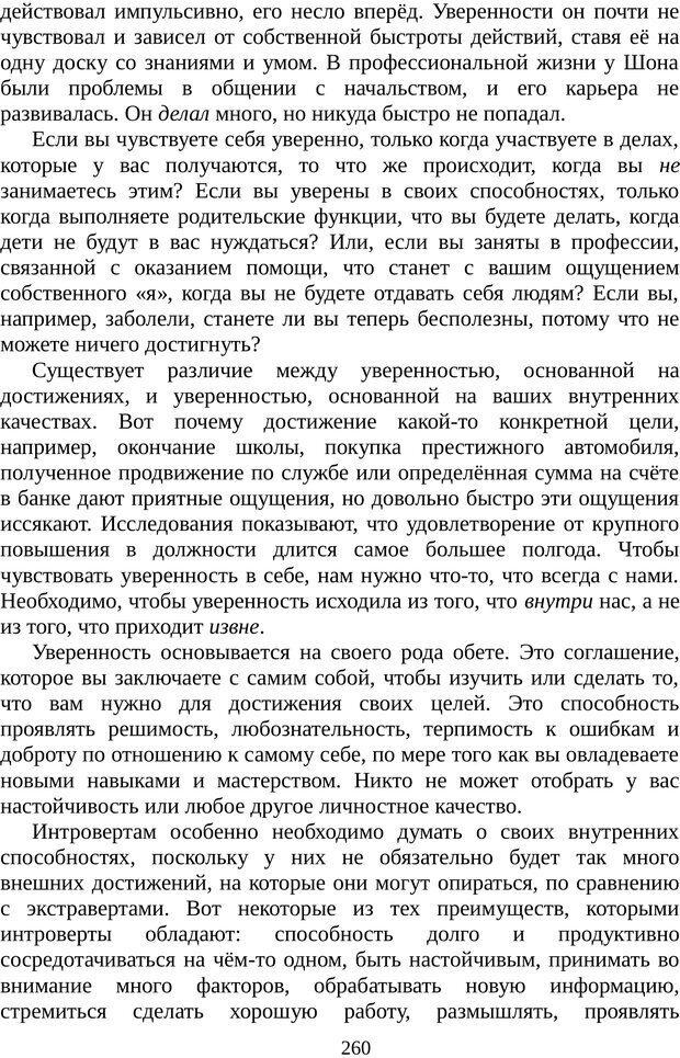 PDF. Непобедимый интроверт. Лэйни М. О. Страница 260. Читать онлайн