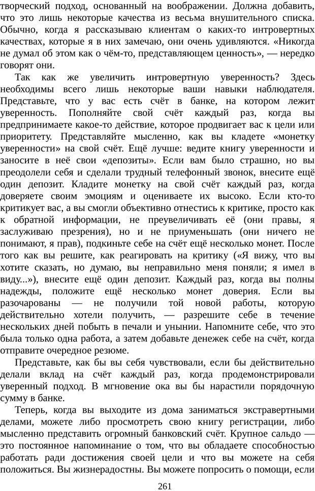 PDF. Непобедимый интроверт. Лэйни М. О. Страница 261. Читать онлайн