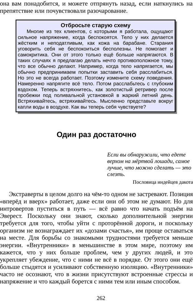 PDF. Непобедимый интроверт. Лэйни М. О. Страница 262. Читать онлайн