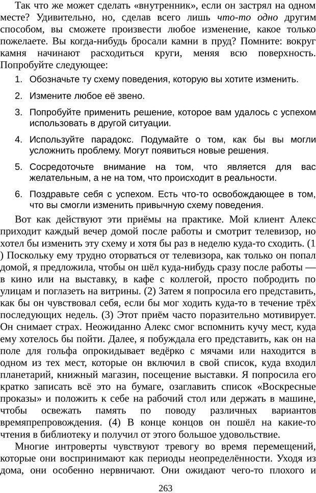 PDF. Непобедимый интроверт. Лэйни М. О. Страница 263. Читать онлайн
