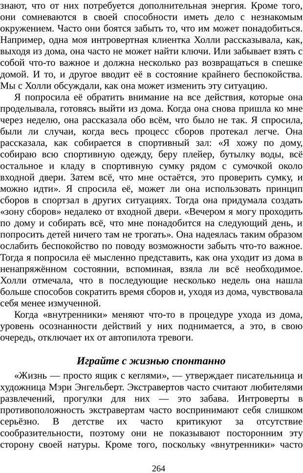 PDF. Непобедимый интроверт. Лэйни М. О. Страница 264. Читать онлайн