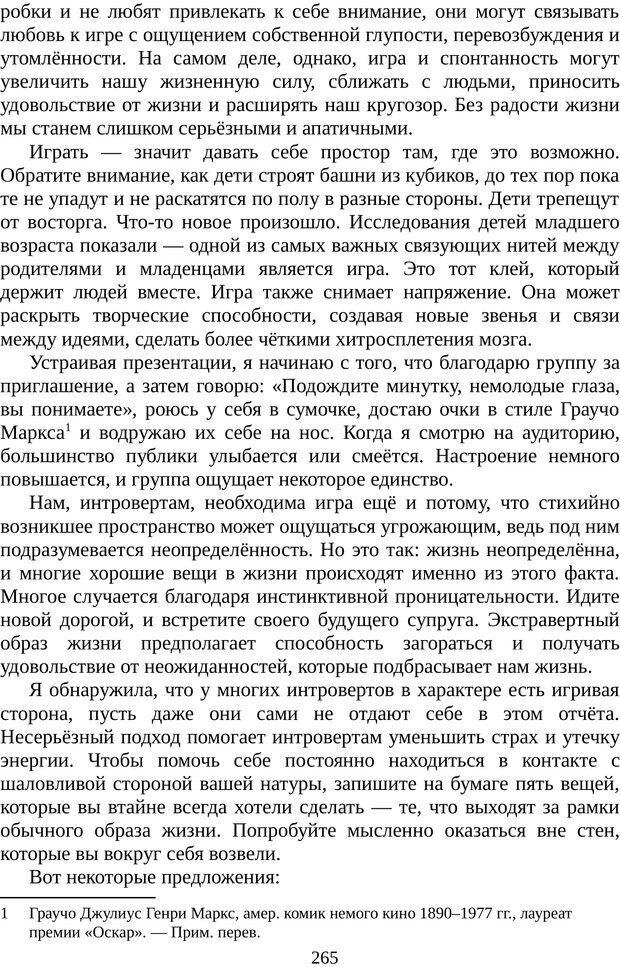 PDF. Непобедимый интроверт. Лэйни М. О. Страница 265. Читать онлайн
