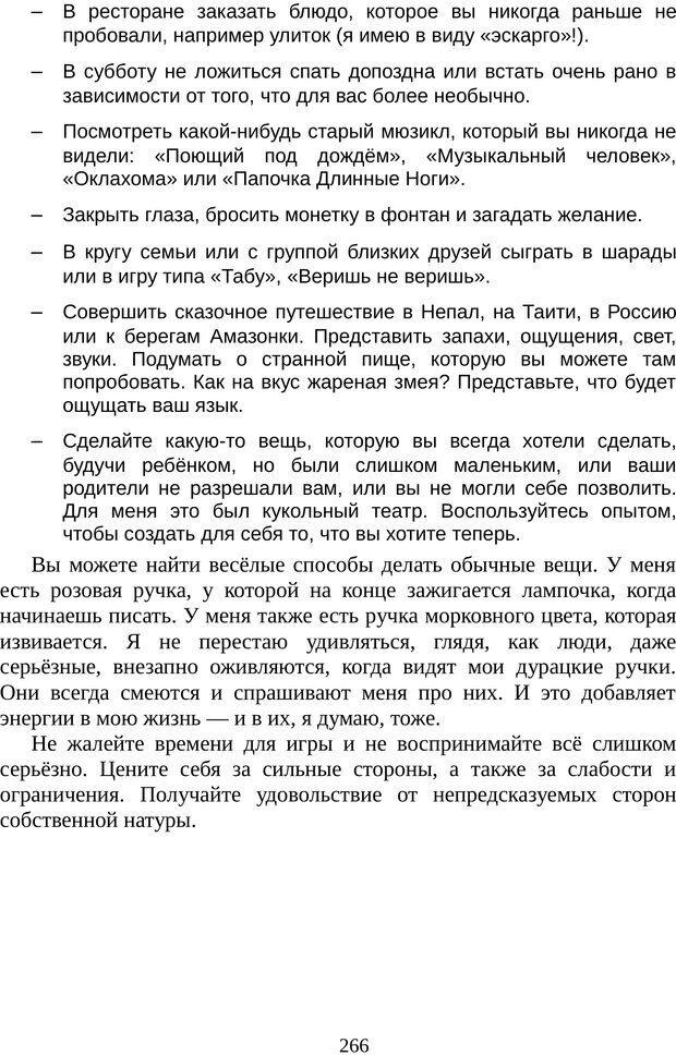 PDF. Непобедимый интроверт. Лэйни М. О. Страница 266. Читать онлайн