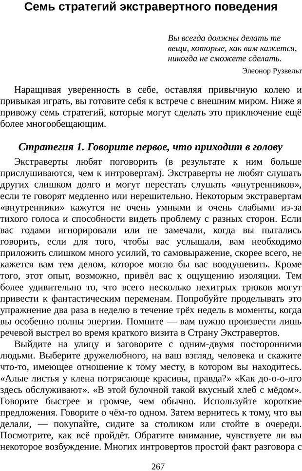 PDF. Непобедимый интроверт. Лэйни М. О. Страница 267. Читать онлайн