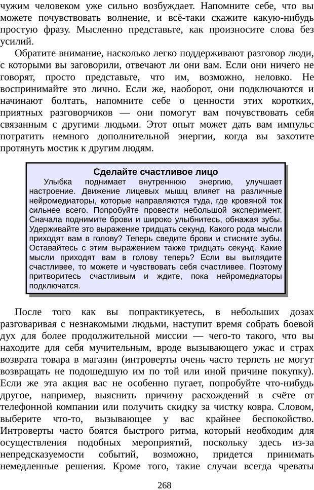PDF. Непобедимый интроверт. Лэйни М. О. Страница 268. Читать онлайн