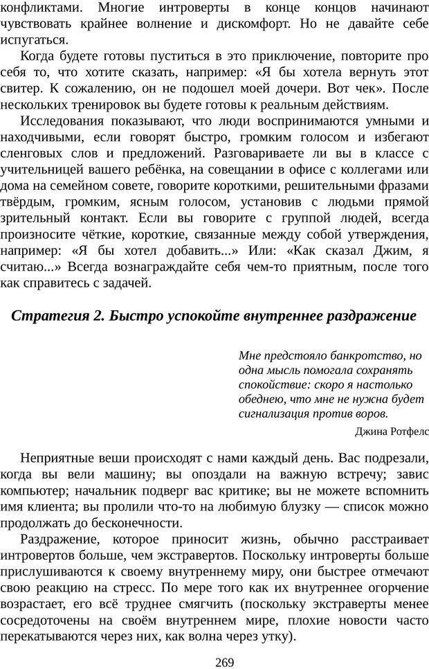 PDF. Непобедимый интроверт. Лэйни М. О. Страница 269. Читать онлайн