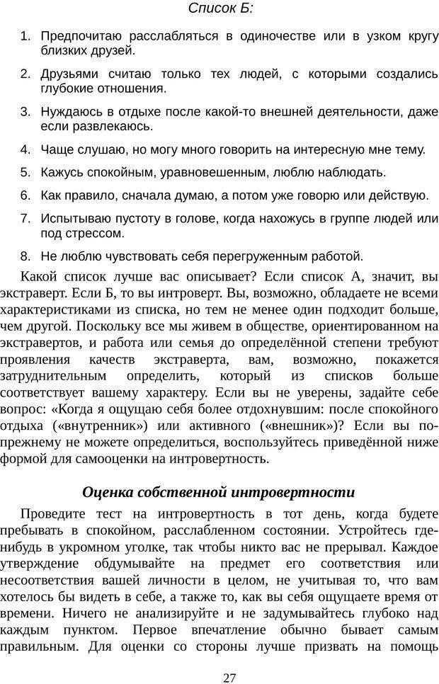 PDF. Непобедимый интроверт. Лэйни М. О. Страница 27. Читать онлайн