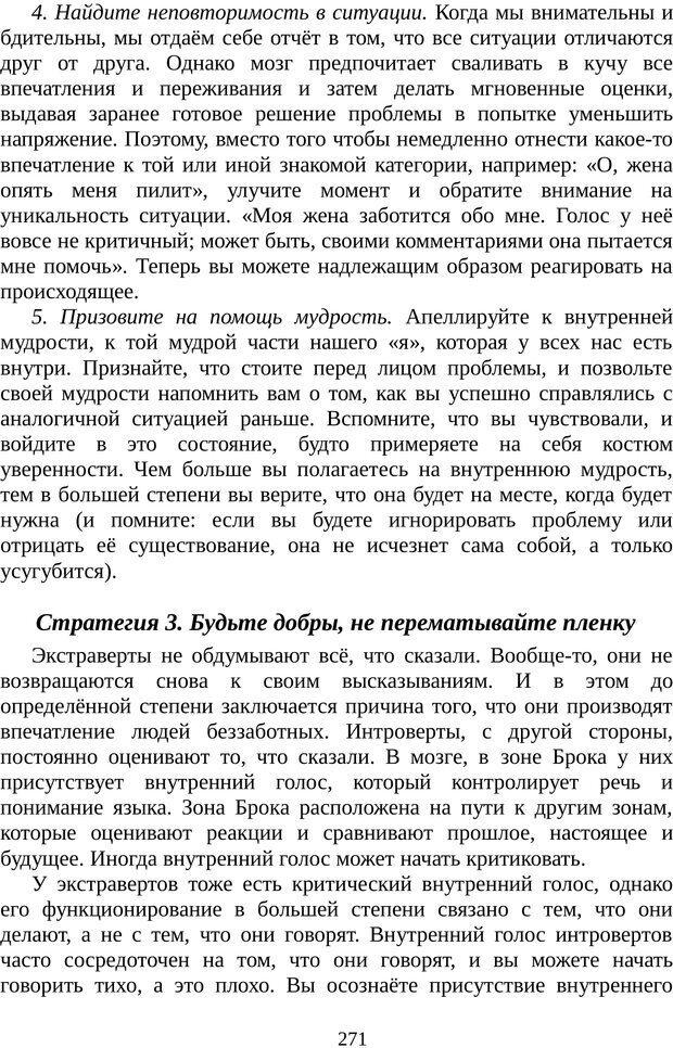 PDF. Непобедимый интроверт. Лэйни М. О. Страница 271. Читать онлайн