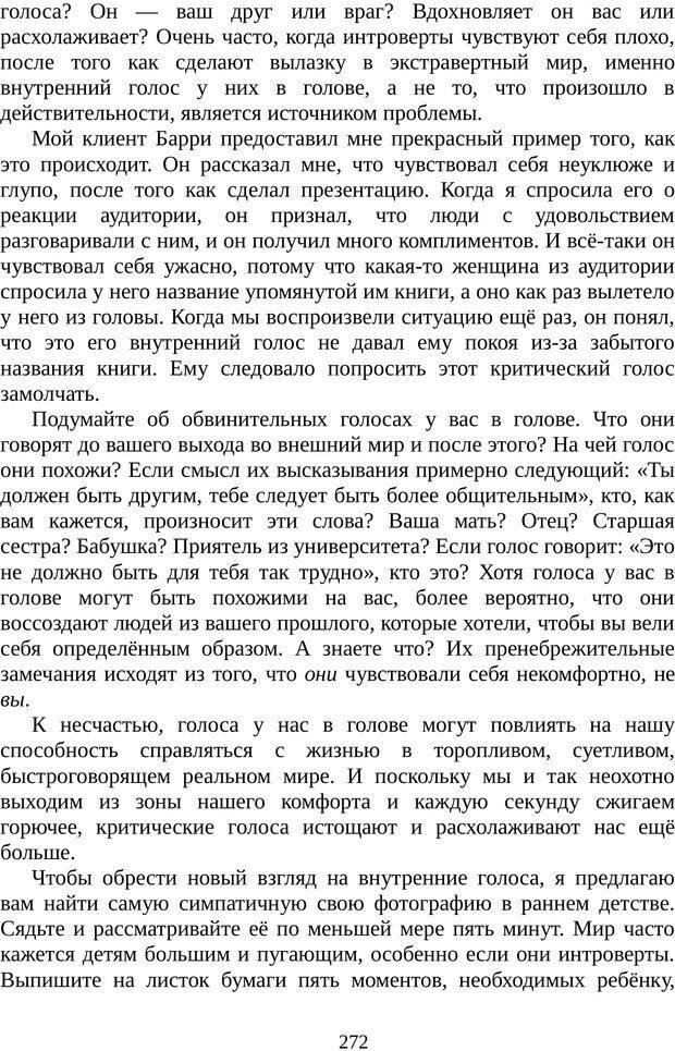 PDF. Непобедимый интроверт. Лэйни М. О. Страница 272. Читать онлайн