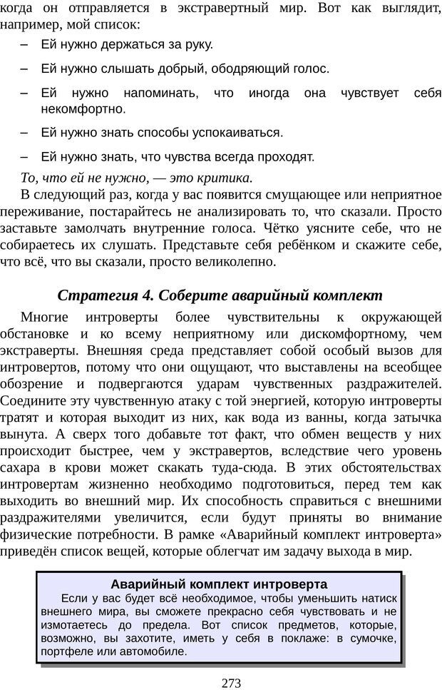 PDF. Непобедимый интроверт. Лэйни М. О. Страница 273. Читать онлайн