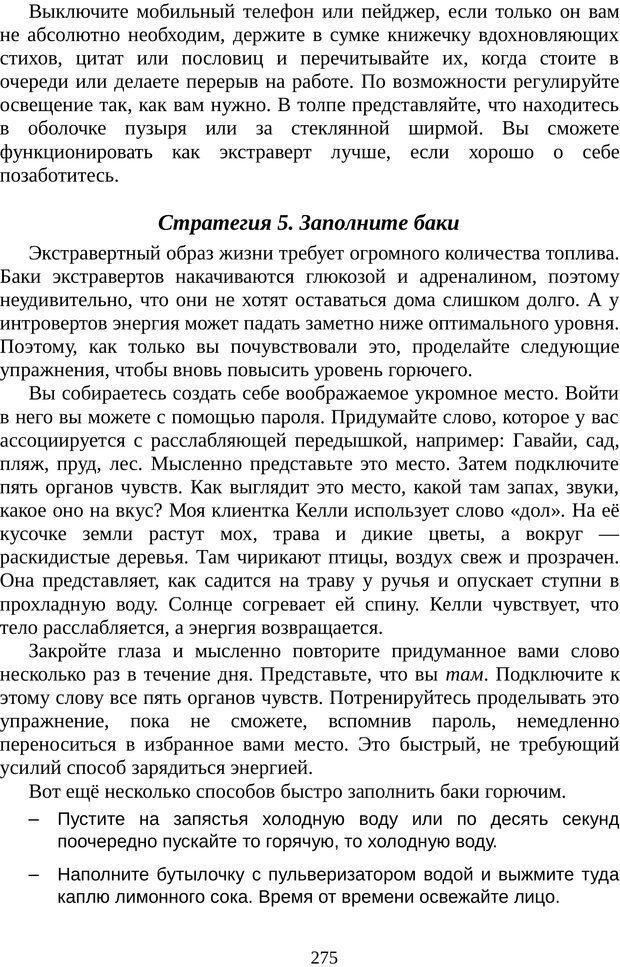PDF. Непобедимый интроверт. Лэйни М. О. Страница 275. Читать онлайн