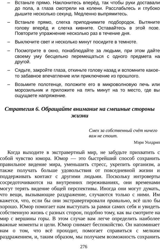 PDF. Непобедимый интроверт. Лэйни М. О. Страница 276. Читать онлайн