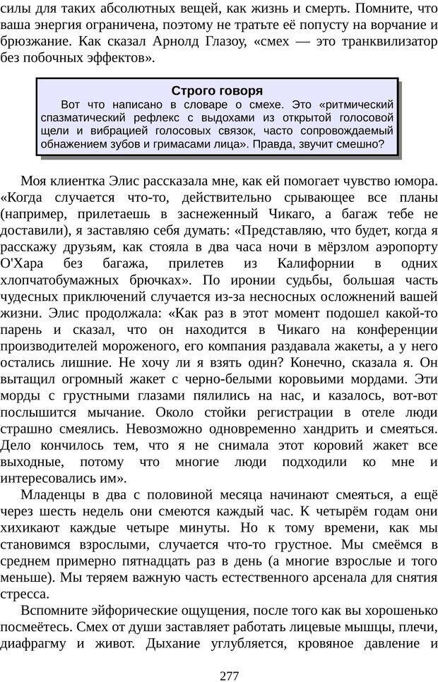 PDF. Непобедимый интроверт. Лэйни М. О. Страница 277. Читать онлайн