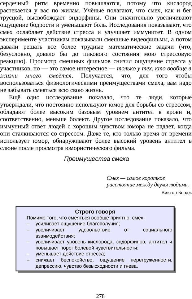 PDF. Непобедимый интроверт. Лэйни М. О. Страница 278. Читать онлайн