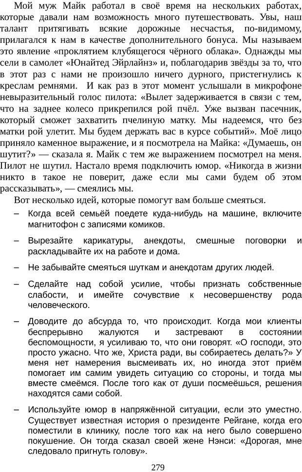 PDF. Непобедимый интроверт. Лэйни М. О. Страница 279. Читать онлайн