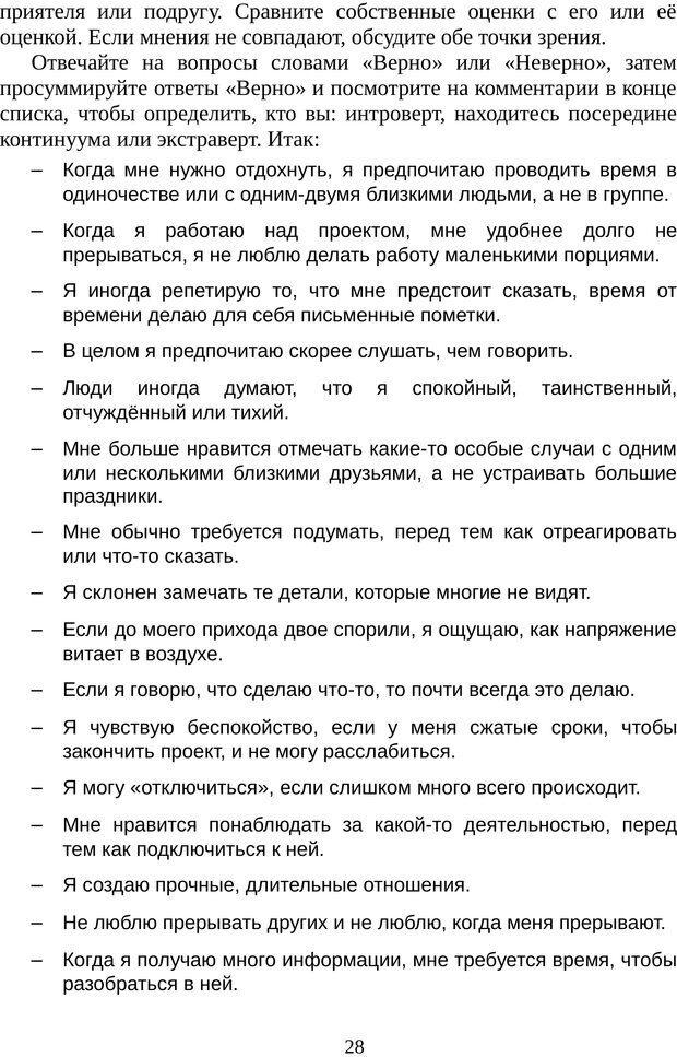 PDF. Непобедимый интроверт. Лэйни М. О. Страница 28. Читать онлайн