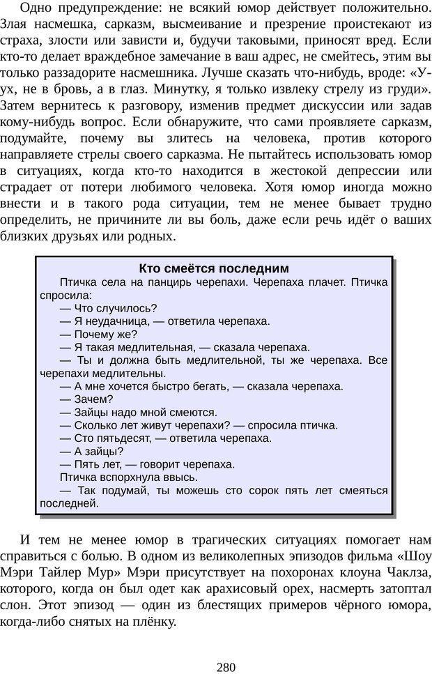 PDF. Непобедимый интроверт. Лэйни М. О. Страница 280. Читать онлайн