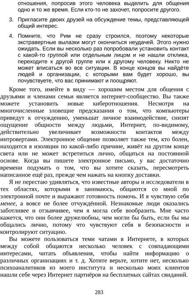 PDF. Непобедимый интроверт. Лэйни М. О. Страница 283. Читать онлайн