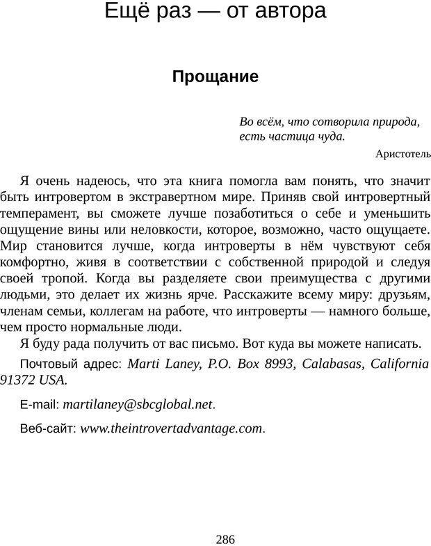 PDF. Непобедимый интроверт. Лэйни М. О. Страница 286. Читать онлайн