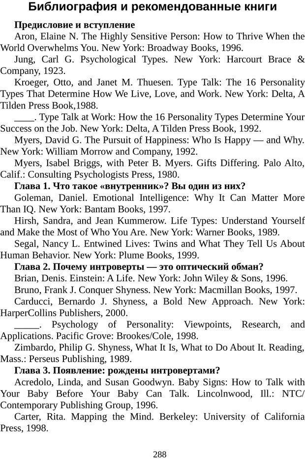 PDF. Непобедимый интроверт. Лэйни М. О. Страница 288. Читать онлайн