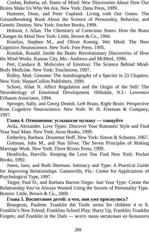 PDF. Непобедимый интроверт. Лэйни М. О. Страница 289. Читать онлайн