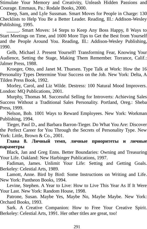 PDF. Непобедимый интроверт. Лэйни М. О. Страница 291. Читать онлайн