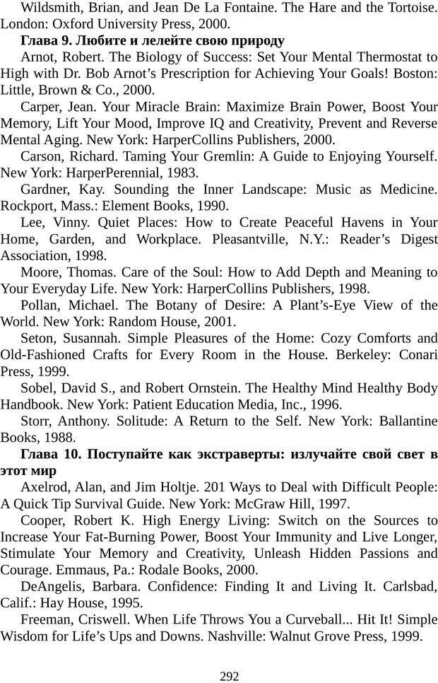 PDF. Непобедимый интроверт. Лэйни М. О. Страница 292. Читать онлайн