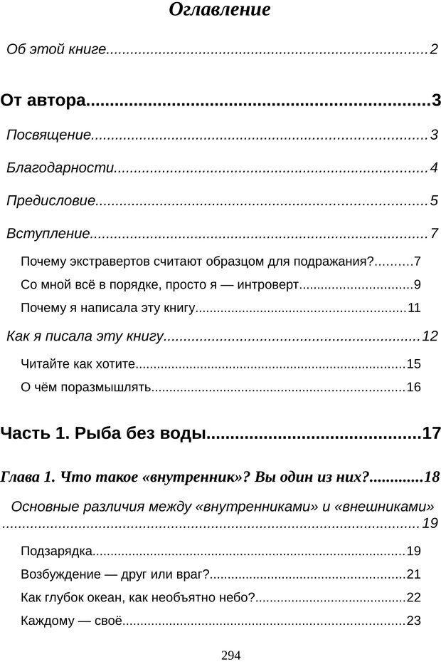 PDF. Непобедимый интроверт. Лэйни М. О. Страница 294. Читать онлайн