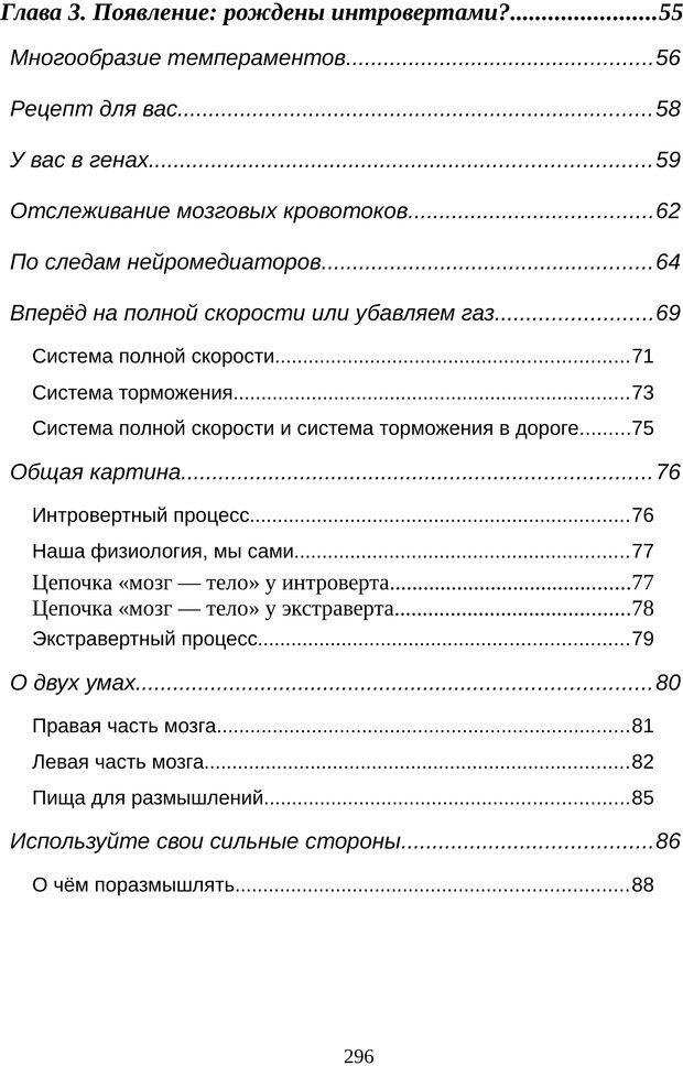 PDF. Непобедимый интроверт. Лэйни М. О. Страница 296. Читать онлайн