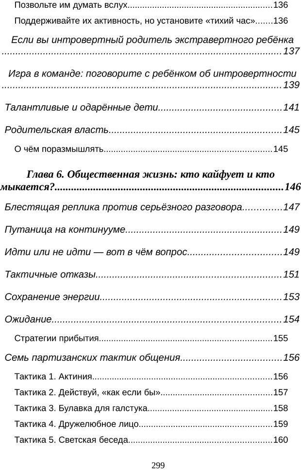 PDF. Непобедимый интроверт. Лэйни М. О. Страница 299. Читать онлайн