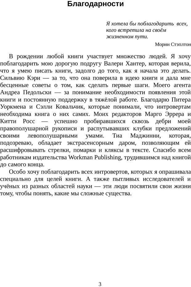 PDF. Непобедимый интроверт. Лэйни М. О. Страница 3. Читать онлайн