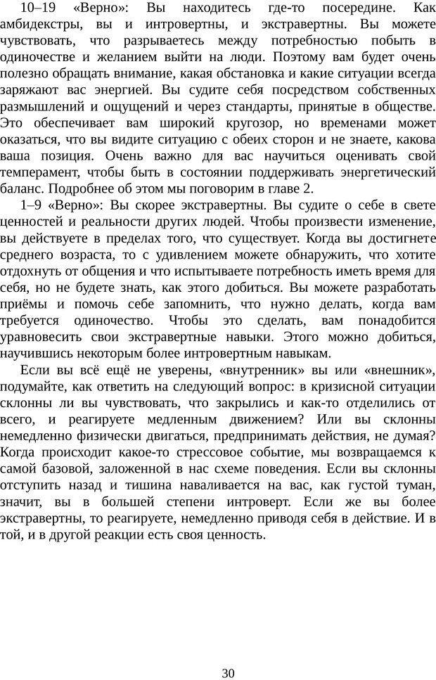 PDF. Непобедимый интроверт. Лэйни М. О. Страница 30. Читать онлайн