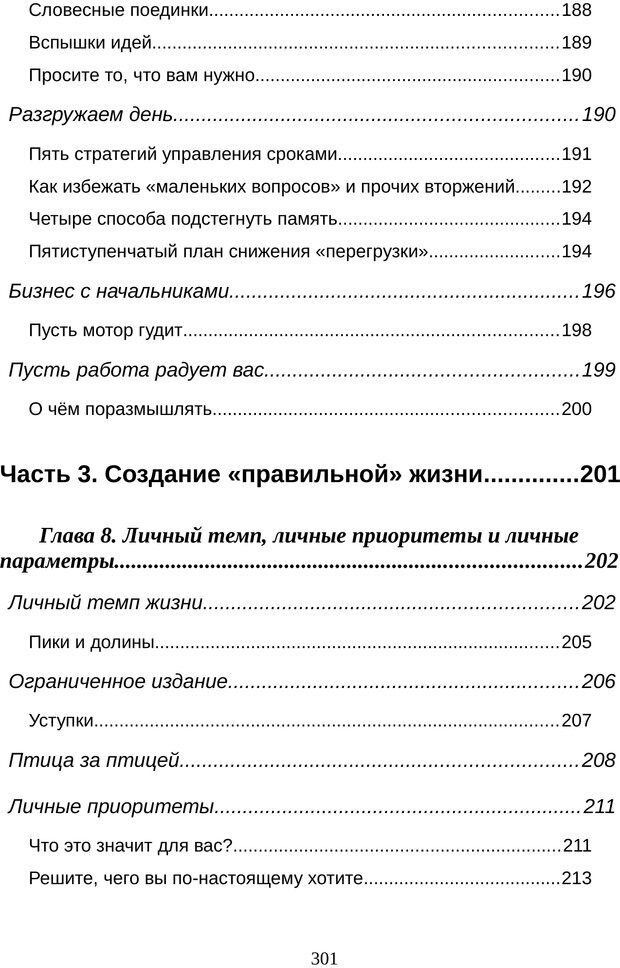 PDF. Непобедимый интроверт. Лэйни М. О. Страница 301. Читать онлайн