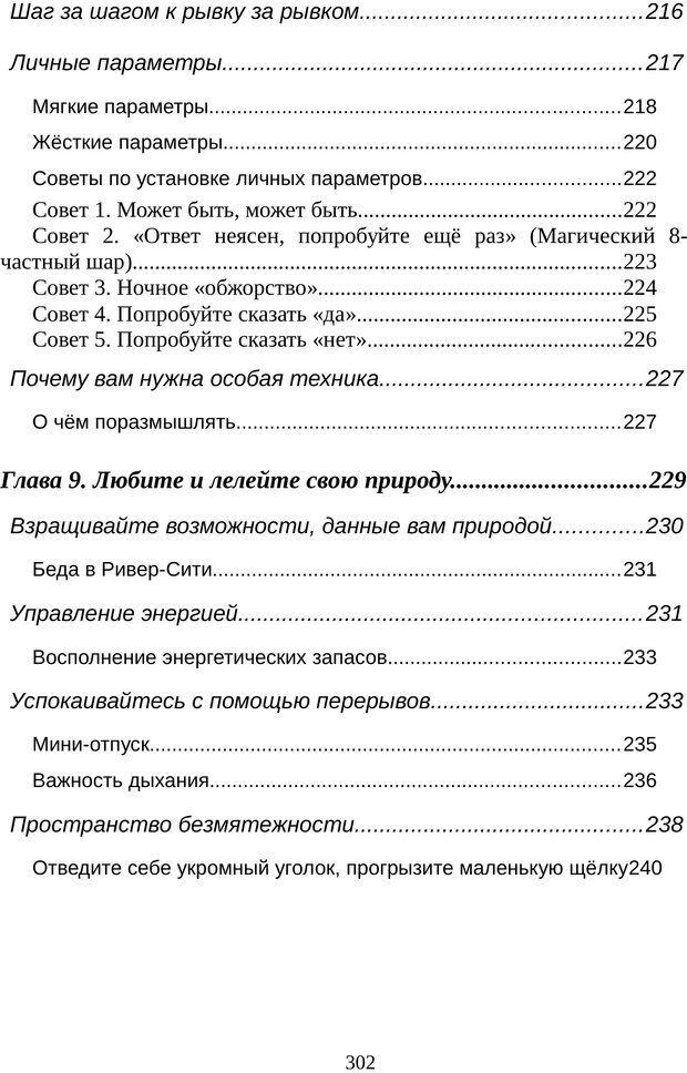 PDF. Непобедимый интроверт. Лэйни М. О. Страница 302. Читать онлайн