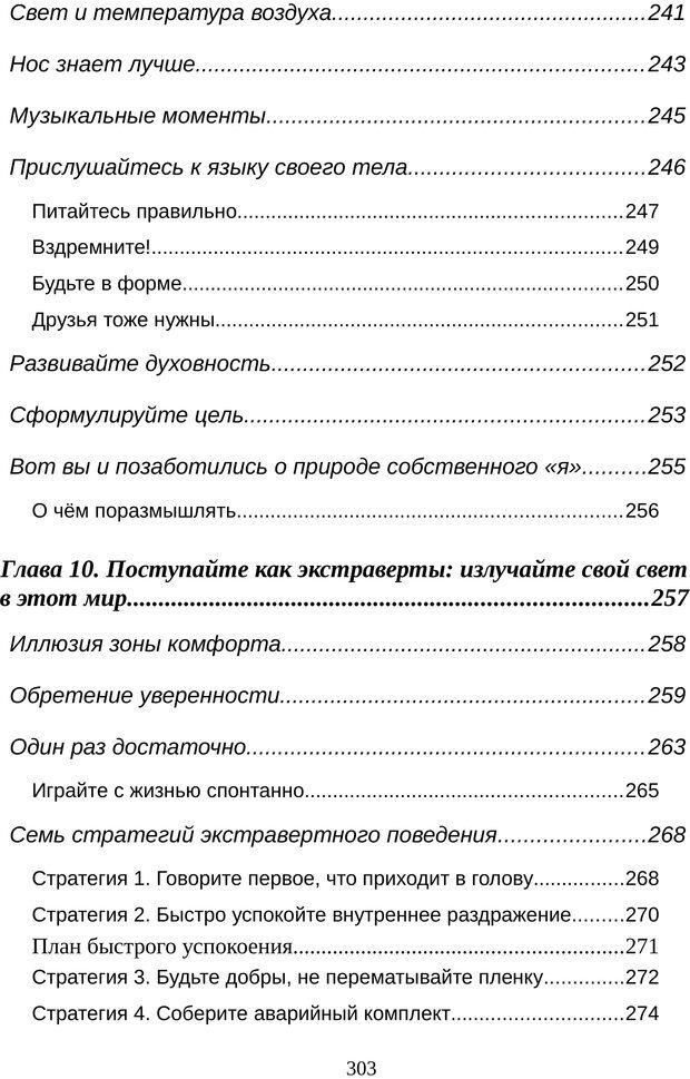 PDF. Непобедимый интроверт. Лэйни М. О. Страница 303. Читать онлайн